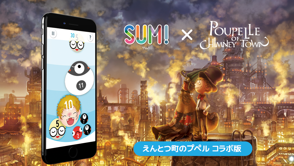 "Surprising collaboration: SUM! and ""Search Results PoupeIIe Of Chimney Town"""