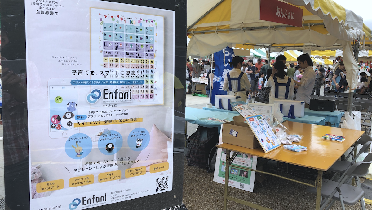 All Enfani Kids Art Collection at Ueno Book Festa 2018!