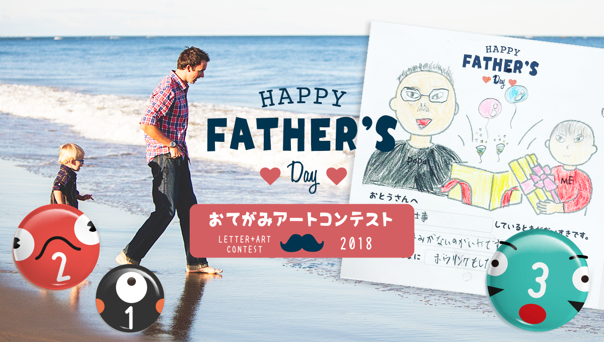 Father's Day Letter+Art Contest ~ Get a Cute Badge!