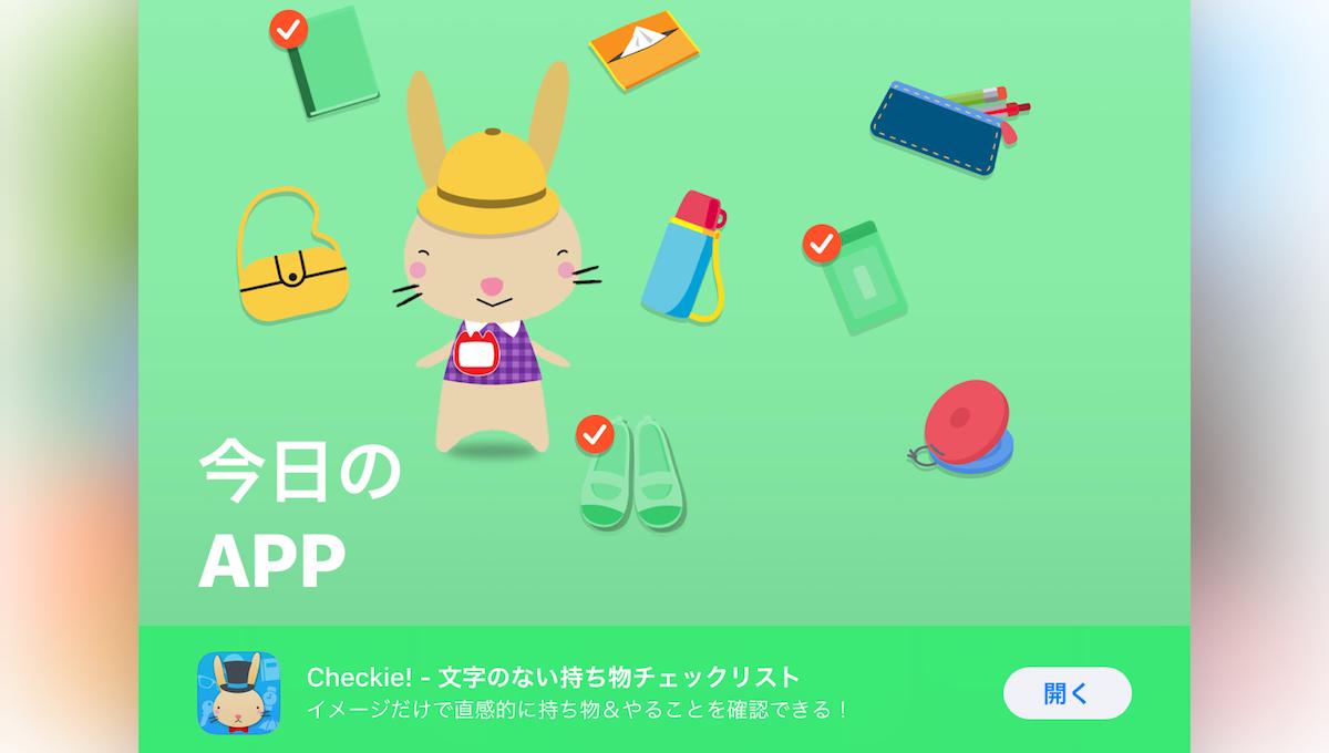 Checkie! が「今日のAPP」に! アプリ開発裏話