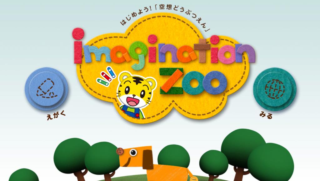 子どもの表現力と創作意欲を育む♪ しまじろう知育アプリ特集 ②