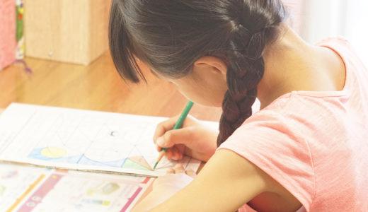 子どもが春休みのうちにやっておきたいこと -復習編・予習編・番外編―