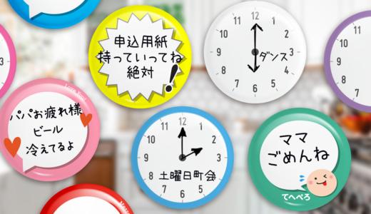チェキマグ人気アイテム「フキダシ」「時計」に10個のバリエーションが増えます!