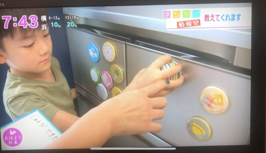チェキマグがNHK(総合テレビ)おはよう日本で特集!!!