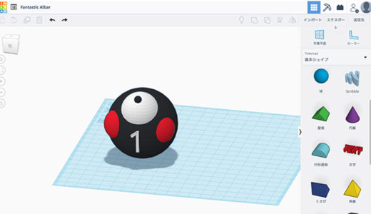 3Dプリンターでモノづくり! 無料で使える子どもにオススメの3DCAD「TINKARCAD」