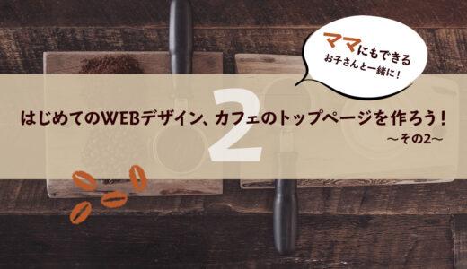 はじめてのWEBデザイン、カフェのトップページを作ろう!~その2~